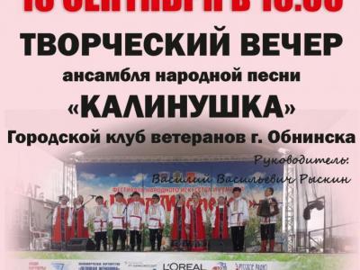 Afisha-go. Афиша мероприятий: Творческий вечер ансамбля народной песни «Калинушка»