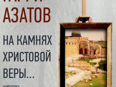 Afisha-go. Афиша мероприятий: Выставка Гарри Азатова «На камнях Христовой веры»
