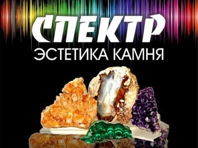Afisha-go. Афиша мероприятий: Выставка «Спектр: эстетика камня»