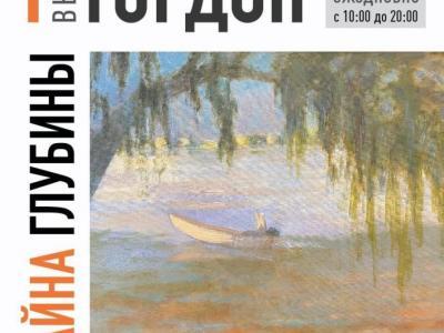 Afisha-go. Афиша мероприятий: Выставка «Тайна глубины»