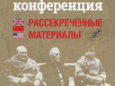 Afisha-go. Афиша мероприятий: Выставочный проект «Ялтинская конференция. Рассекреченные материалы»