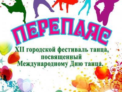 Afisha-go. Афиша мероприятий: XII городской фестиваль танца «Перепляс»